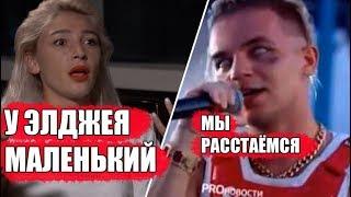 Ивлеева про ЧЛЕН ЭЛДЖЕЯ / Как познакомились / отношения Насти Ивлеевой и Элджея Вдудь