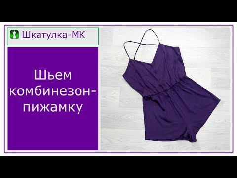 Шьем комбинезон-пижаму|Шкатулка-МК