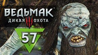 ЛЕДЯНОЙ ВЕЛИКАН Ведьмак 3: Дикая Охота - прохождение - #57 - Максимальная сложность