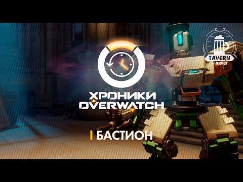 Хроники Overwatch - Бастион (История персонажа)