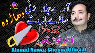 Arye Chalye Ni - Ahmad Nawaz Cheena - Latest Saraiki Song - Ahmad Nawaz Cheena Studio