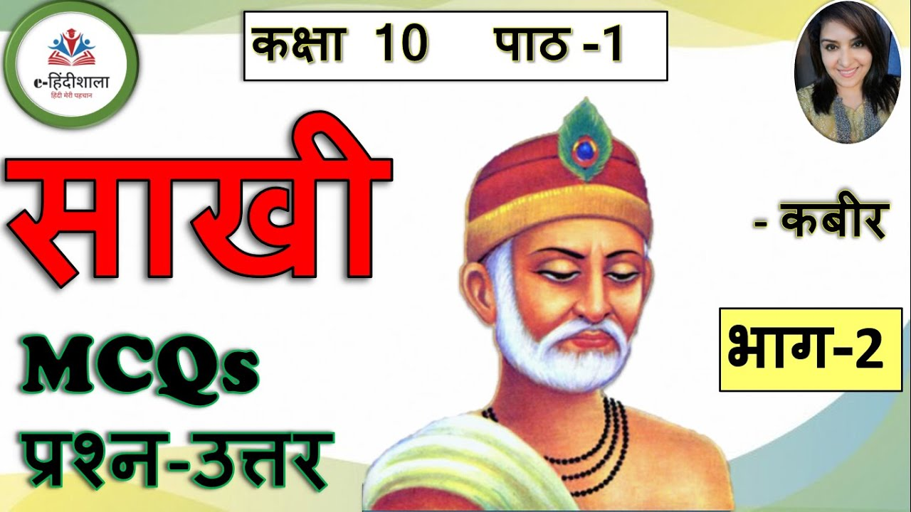 Download Sakhi Class 10 Hindi Question and Answers & MCQs | Sparsh Chapter 1 Class 10 Hindi Question Answer