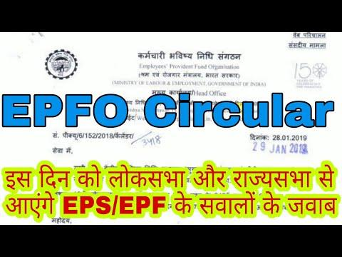 EPFO Circular   इस दिन को लोकसभा और राज्यसभा से आएंगे EPS/EPF के सवालों के जवाब
