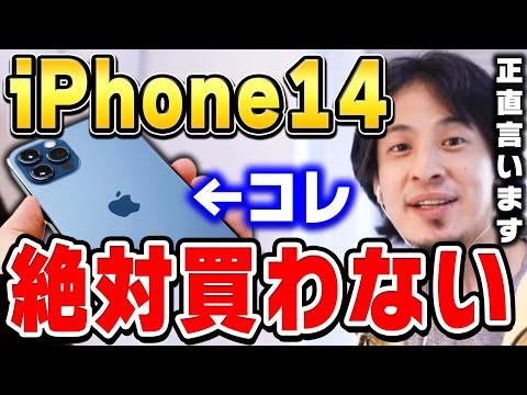 【ひろゆき】ひろゆきがiPhone13を買わない理由。●●の時にめっちゃ困るんですよね…ひろゆきが最新版のiPhone13を予約しないワケ【ひろゆき切り抜き/pro mini/論破】