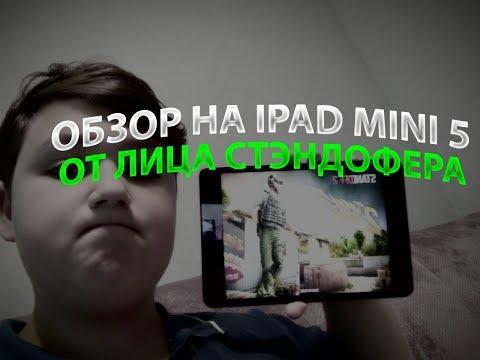 Полный обзор IPad Mini 5 от лица Стэндофера, Тест игр.