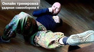 Онлайн тренировка по ударной самообороны 4 Клуб S P A S