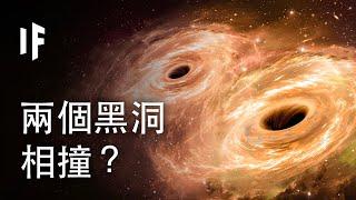 如果兩個黑洞相撞?  大膽科學