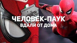 Человек-паук: Вдали от дома. Обзор