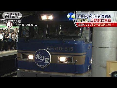 「最後のブルトレ」北斗星 上野駅からラストラン(15/08/21)