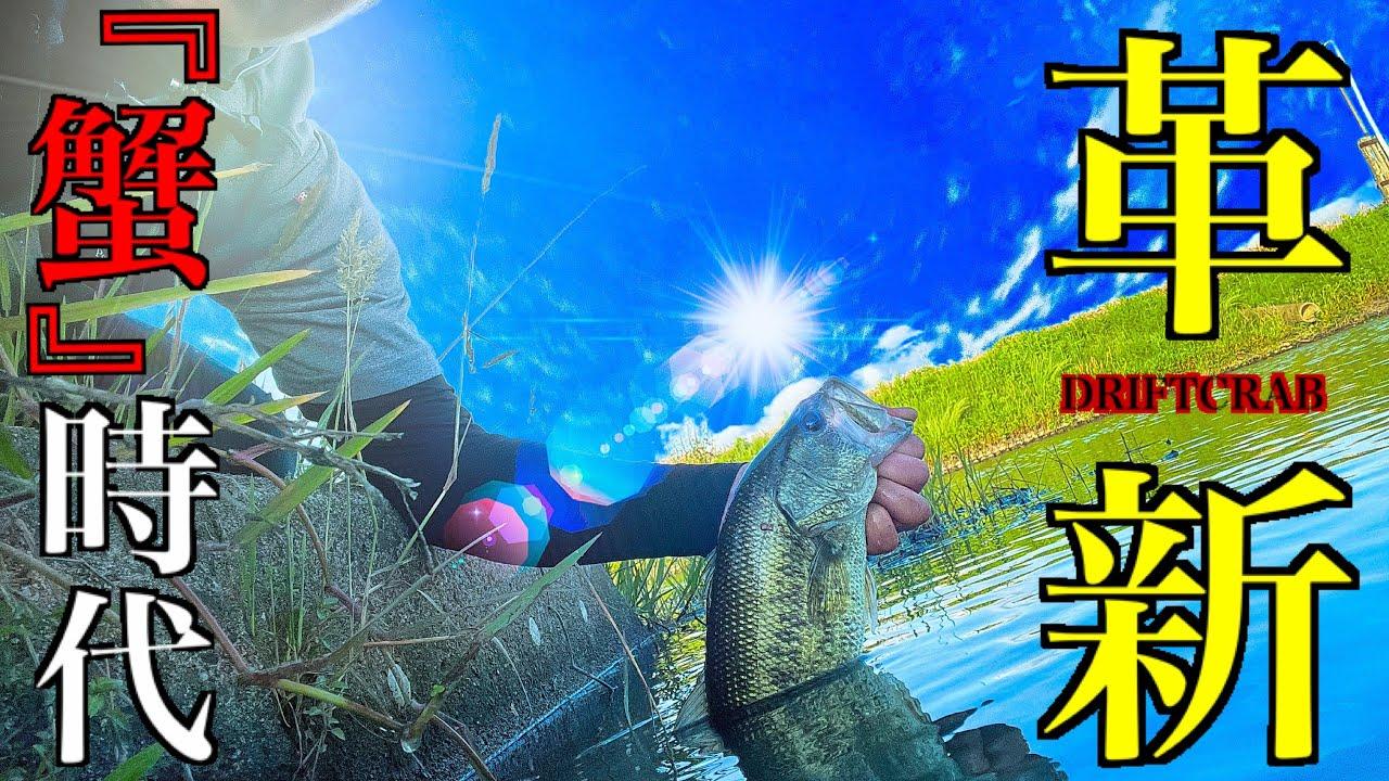 ジャッカル『新発売』話題の新ジャンル『カニ』系ルアーで釣果激変⁉️【佐賀バス釣り】