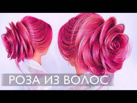 Как сделать розочки из волос видео