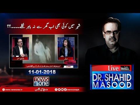 Live with Dr.Shahid Masood | 11-January-2018 | Zainab | Baqar Najfi Report | Shahid Khaqan Abbasi |