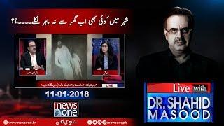 Live with Dr.Shahid Masood   11-January-2018   Zainab   Baqar Najfi Report   Shahid Khaqan Abbasi  