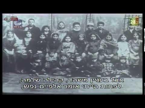 האנוסים ממשהד - סרטו של אורי כהן אהרונוב | כאן 11 לשעבר רשות השידור