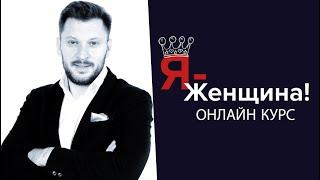 "30 дневный онлайн курс ""Я - Женщина"""