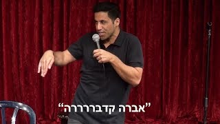 שחר חסון - מצעד הגאווה, גולדן בויי וקוראסון