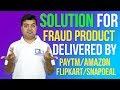 Avoid Online Shopping Fraud, Fake Product  Ft. Ur Indian Consumer