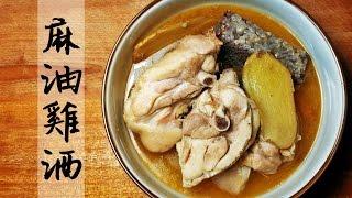冬令進補寒流必吃麻油雞酒 - 陳媽私房#5- sesame oil chicken 台湾家庭料理麻油鶏酒作り方