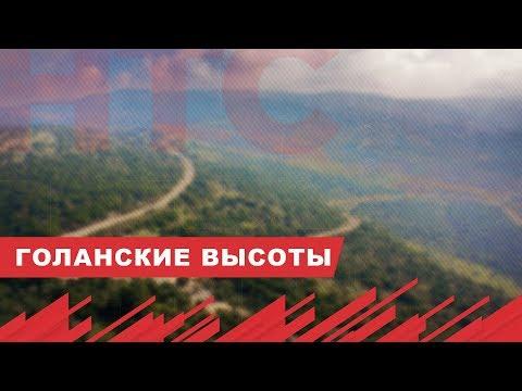 НТС Севастополь: К чему приведет признание Голанских высот за Израилем
