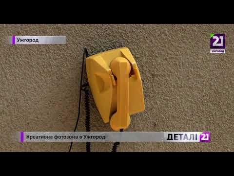 21 channel: Креативна фотозона в Ужгороді
