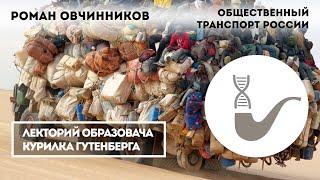 Роман Овчинников - Проблемы общественного транспорта в России