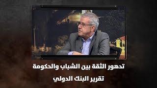 د. عاكف الزعبي ومازن ارشيد - تدهور الثقة بين الشباب والحكومة .. تقرير البنك الدولي