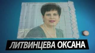 Литвинцева Оксана моя видео визитка