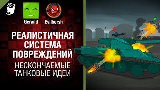 Реалистичная система повреждений - Нескончаемые танковые идеи №13 [World of Tanks]