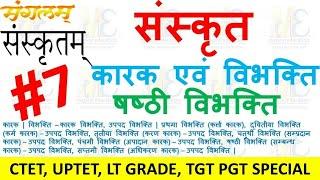 षष्ठी विभक्ति Sashthi Vibhakti in Sanskrit षष्ठी विभक्ति कारक सरलतम विधि द्वारा संस्कृत सीखें