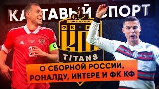 КС О сборной России Роналду Интере и ФК КФ