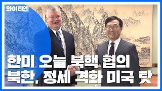 """한미 오늘 북핵 협의...北, """"美 때문에 정세 격화"""" / YTN"""