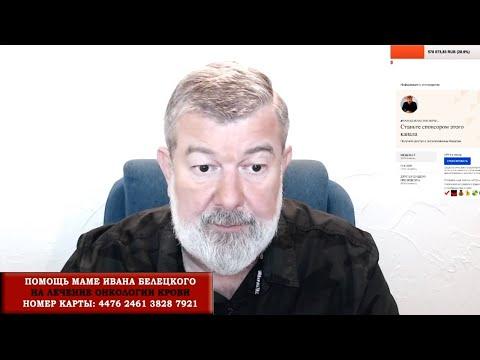 Вячеслав Мальцев о коронавирусе