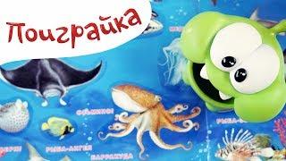 Ам Ням и игра - наклейки Морские Животные - угадай и наклей - играем в игрушки - Поиграйка с Катей