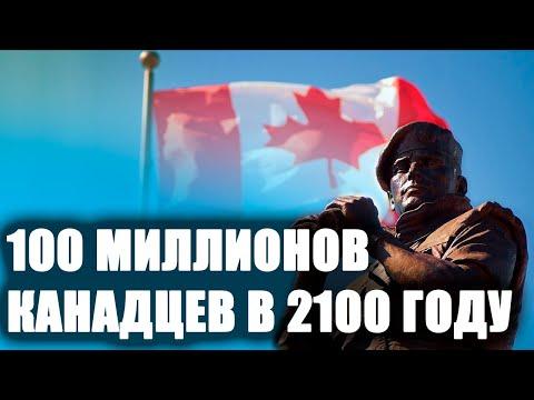 Зачем Канаде 100-миллионное
