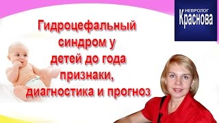 Гидроцефальный  синдром у  детей до года признаки,  диагностика и прогноз. Доктор Краснова