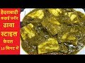 हैदराबादी पनीर कढ़ाई-Paneer Hyderabadi Dhaba Style Recipe by Savita Shekh...
