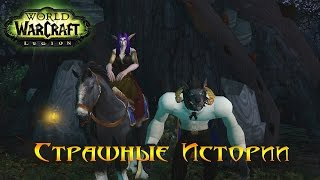 Страшные Истории 2 - [WoW Machinima]