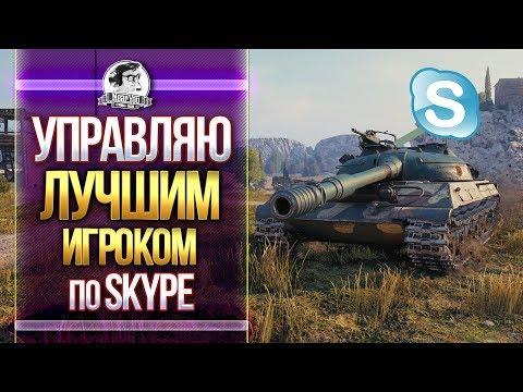 Управляю лучшим игроком WOT - liquidator КОРМ2 через skype!