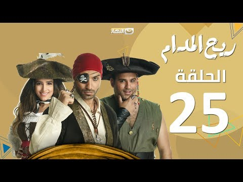 Episode 25 - Rayah Elmadam Series | الحلقة الخامسة و العشرون - مسلسل ريح المدام