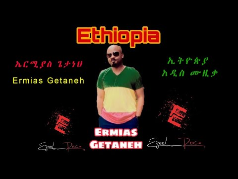 Ermias Getaneh | Ethiopia - ኢትዮጵያ - New Ethiopian Music 2021 (Official Video)