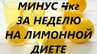 Минус 4кг за неделю на лимонной диете!