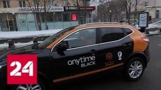 Смотреть видео Московский сервис каршеринга отчитался: из машин воруют все - Россия 24 онлайн