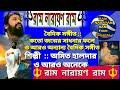 Ram Narayan Ram Bengali songs... রাম নারায়ণ রাম বাংলা গান।  সুকান্ত সিংহ +918016847808