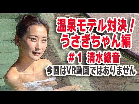 温泉モデル対決!うさぎちゃん編【360VR温泉美人番外編】#1清水綾音 Cute Japanese onsen girl