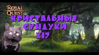 Royal Quest Кристальные Сундуки #17