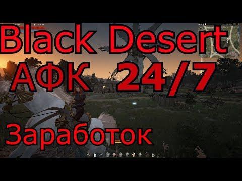 Black Desert; АФК-Заработок 24/7 - в 2019 году Актуально (Полезно Новичку!!)