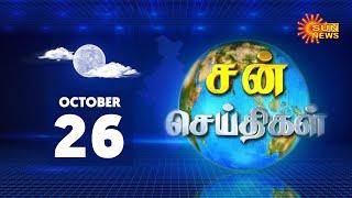 Sun Seithigal   சன் மாலை செய்திகள்   26.10.2020   Evening News   Sun News