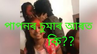 singer papon kissing video goes viral