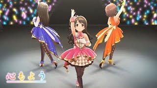 曲名:心もよう (Game ver.) ユニット名:new generations 歌:島村卯月...