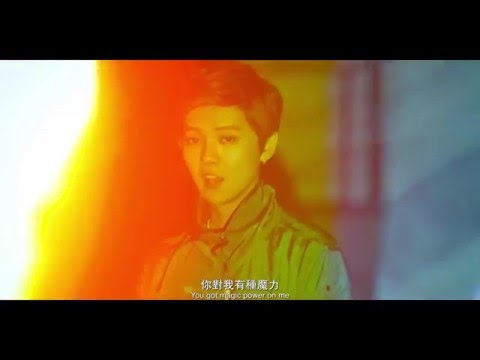 LuHan鹿晗_Excited封印_Official Music Video